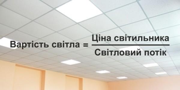 Стоимость света