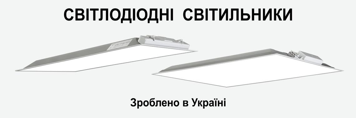 Світлодіодні світильники ВІНСВІТ | Зроблено в Україні
