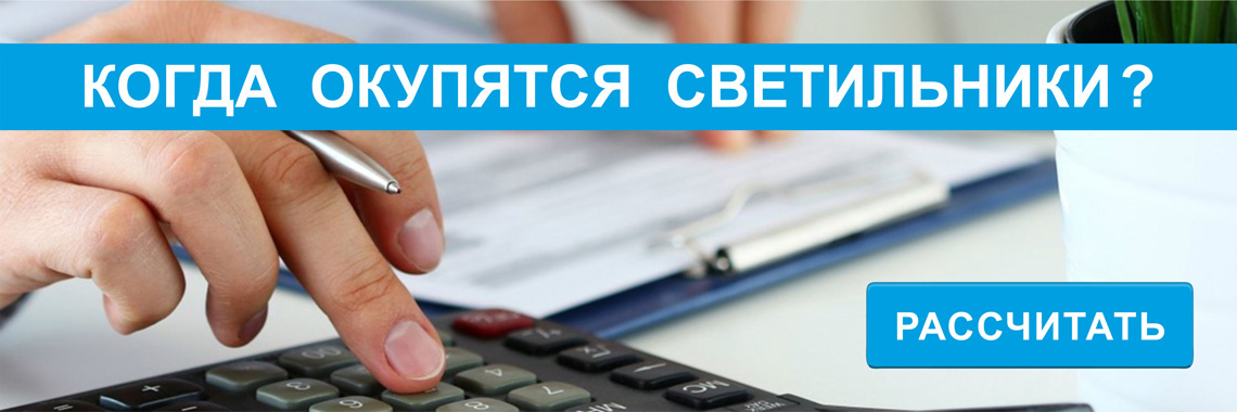 Светодиодные светильники ВІНСВІТ | Калькулятор экономии